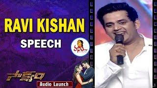 Actor Ravi Kishan Makes Fun With Anchor Suma @ Saakshyam Audio Launch | Pooja Hegde | Vanitha TV