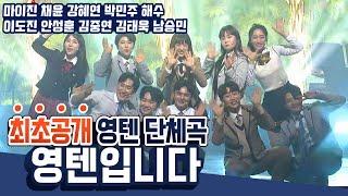 [최초공개]10명의 젊은 트로트 대세들! l '영텐입니…
