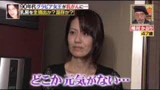 90年代にグラビアの女王として活躍した嶋村かおりさん(47)が4日...