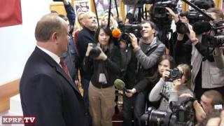 Г.А. Зюганов проголосовал в Москве
