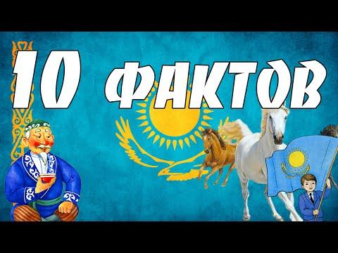 10 ФАКТОВ О КАЗАХСТАНЕ | История всего
