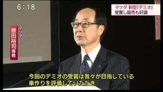 20150206 日本カーオブザイヤー マツダ「新型デミオ」受賞記念式.