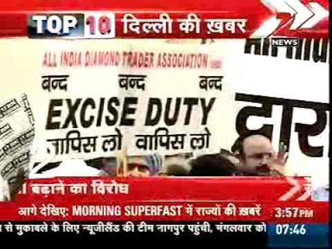 All India Bullion Jewellers & Swarnkar Action Committee   Zee News 14 3 2016