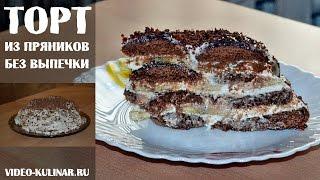 Торт из пряников со сметанным кремом