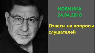 Лабковский НОВИНКА 24 04 2018 Ответы на вопросы слушателей
