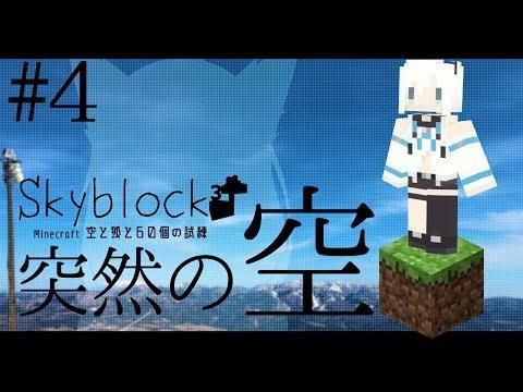 【Minecraft】空と狐と60個の試練#4【Skyblock3】