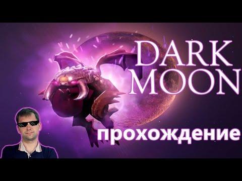 видео: dark moon - прохождение