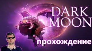 Dark Moon - прохождение