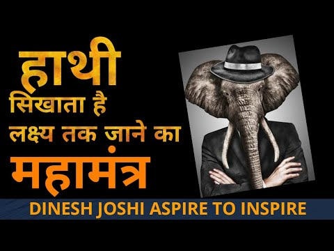 right approach to achieve your goal best example | dinesh Joshi
