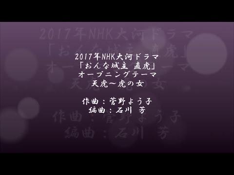井伊直虎動画