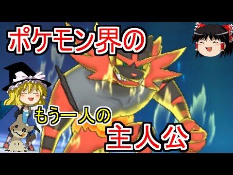 【ポケモンUSUM】ポケモン界の主人公、ガオガエン【ゆっくり実況】