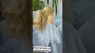 shorts Как выглядит одна и та же прическа на разных типах и длине волос