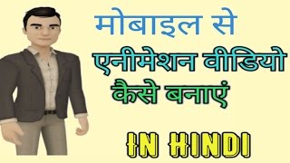 {HINDI}😜😜  HOW TO MAKE VIDEO ANIMATION ON MOBILE|| MOBILE SE VIDEO ANIMATION KAISE BANAYE ? #HINDI