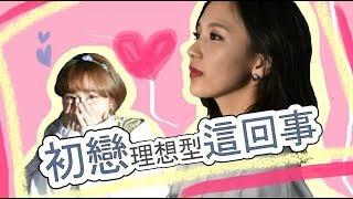 [Eng Sub]TWICE Michaeng (MINAx彩瑛)初戀理想型這回事 eye eye eyes