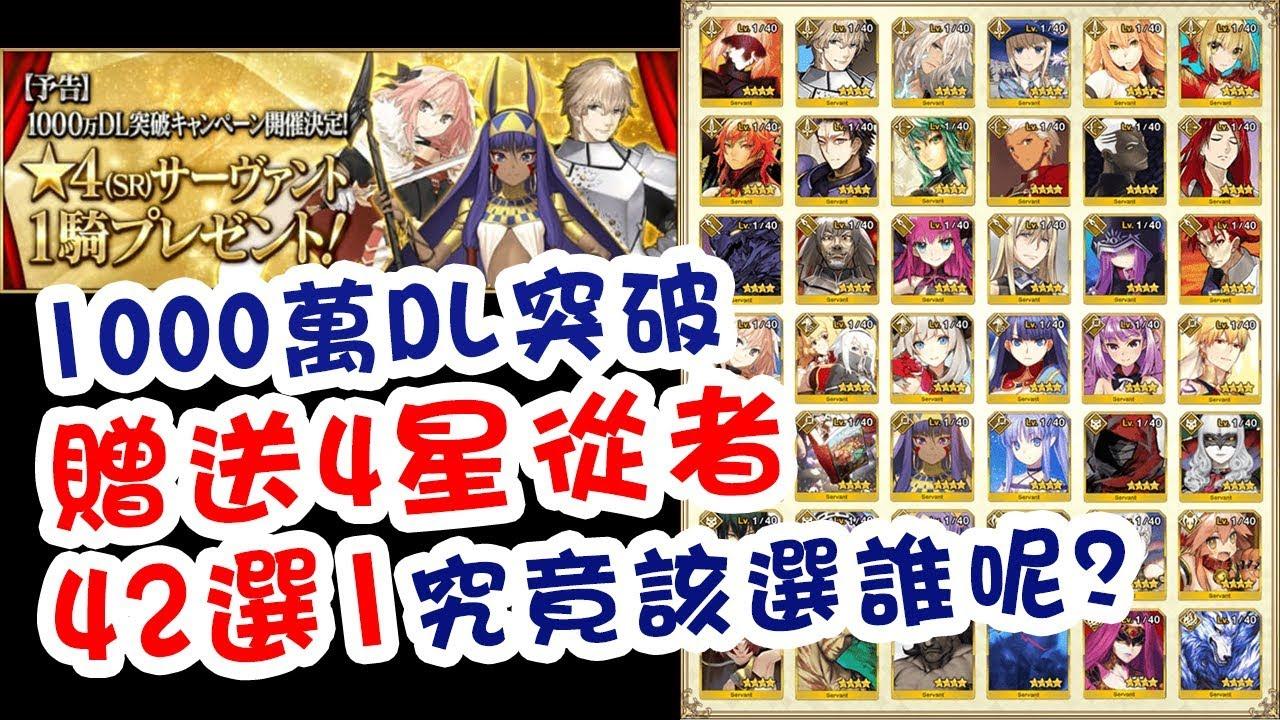 《Fate/Grand Order》FGO日版 一千萬DL突破 四星從者42選1 ~DA特選推薦~ (繁中版亦可作為未來投資參考) - YouTube
