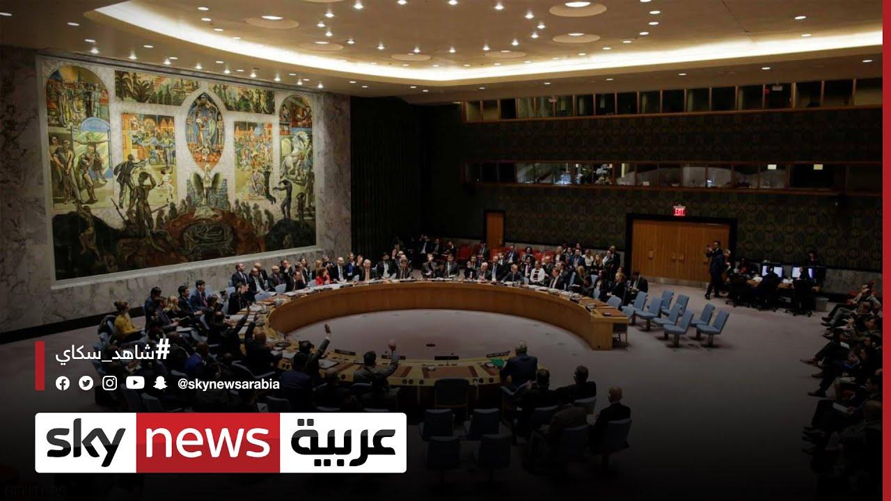مجلس الأمن يفوض فريقا لمراقبة وقف إطلاق النار بليبيا  - نشر قبل 44 دقيقة