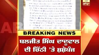 Sant Baljit Singh Daduwal's resignation from HSGMC under suspicion