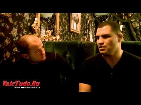 Интервью Кейна Веласкеса для VALETUDO.RU