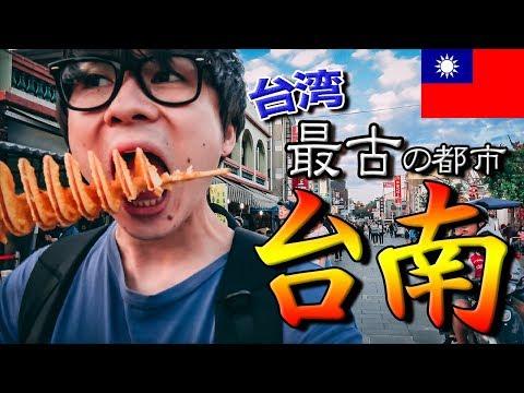 【台南旅行🌸】レトロで可愛い台南の街を半日観光してきた【同記安平豆花・安平樹屋・安平老街】