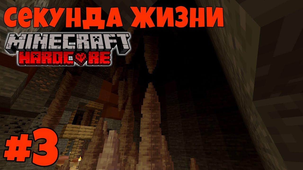 НА ГРАНИ СМЕРТИ В Minecraft ! Хардкор Майнкрафт 1.17 ДатаПак #3 (Ft. Edallar)