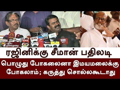 ரஜினிக்கு சீமான் பதிலடி | Seeman, Bharathiraja,  Ameer, Karunas Press Meet On Cauvery Issue & Rajini