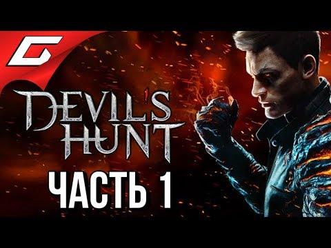 DEVIL'S HUNT ➤ Прохождение #1 ➤ ПОЛЬСКИЙ ДЕМОН