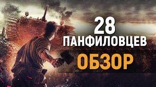 28 панфиловцев - РОССИЙСКОЕ КИНО ВСТАЕТ С КОЛЕН? (обзор фильма)