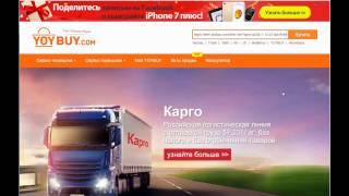 видео 2-Buy.ru: Дистанционные заказы