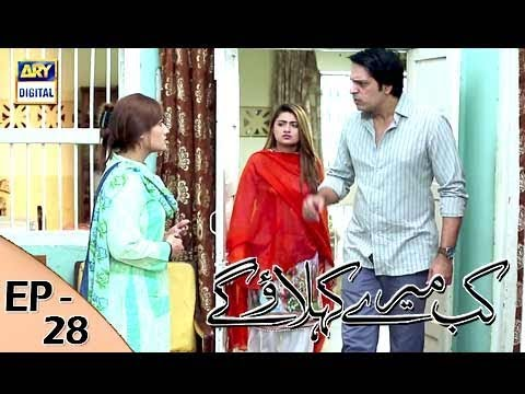 Kab Mere Kehlaoge - Episode 28 - 12th February 2018 - ARY Digital Drama