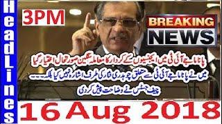 Pakistani News HEadlines 3PM 16 Aug 2018   CJP Saqib Nisar Big Statement About JIT PMLN