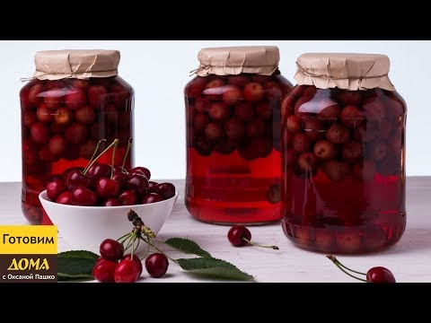 Как быстро законсервировать КОМПОТ На Зиму из любых ягод и фруктов ✧ ГОТОВИМ ДОМА с Оксаной Пашко