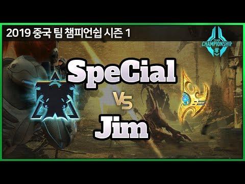 【스타2】SpeCial (T) vs Jim (P) - OG vs IG 1경기