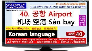 40. 공항 Airport 机场 空港 Sân bay Korean language training. 韩语培训. 韓国語教育. Đào tạo tiếng hàn