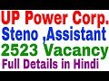 Stenographer & Office Assistant - 2523 Posts || Uttar Pradesh Power Corporation Limited (UPPCL)