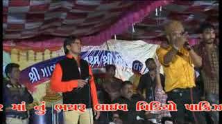 Jay ma Gatrad Padadhri.suresh.N Chavadiya
