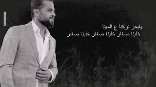 وفيق حبيب _ تعب المشوار  _ Wafeek Habib _ Taab El Mishwar