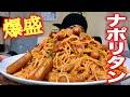 【大食い】お店の味!爆盛ナポリタンをぺろりと完食!!【レシピ公開】