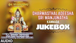 Dharmasthaladeesha Sri Manjunatha    Sri Manjunatha Songs    Kannada Devotional Songs