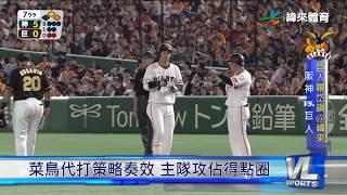 3/30 巨人新季開幕戰 交手世仇阪神