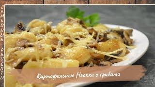Картофельные Ньокки  или Клецки с Грибами! Блюдо из картошки [Семейные рецепты]
