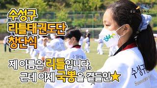 [수성영상뉴스]수성구리틀태권도단 창단식