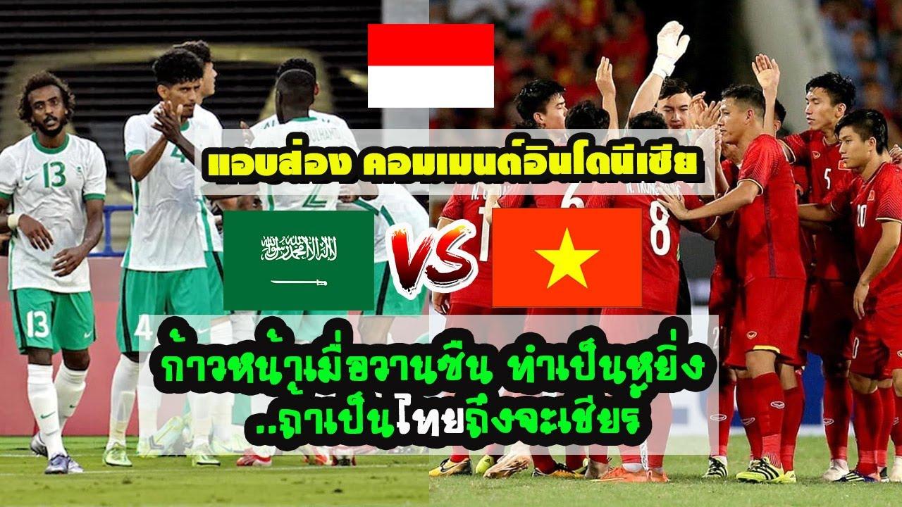 ไทยเข้าไปหลายรอบเขายังไม่หยิ่ง-แอบส่องคอมเมนต์อินโดนีเซีย พูดถึงฟุตบอลทีม เวียดนามจะพบซาอุดิอาระเบีย - YouTube