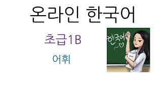 한국어 초급1B 어휘 …