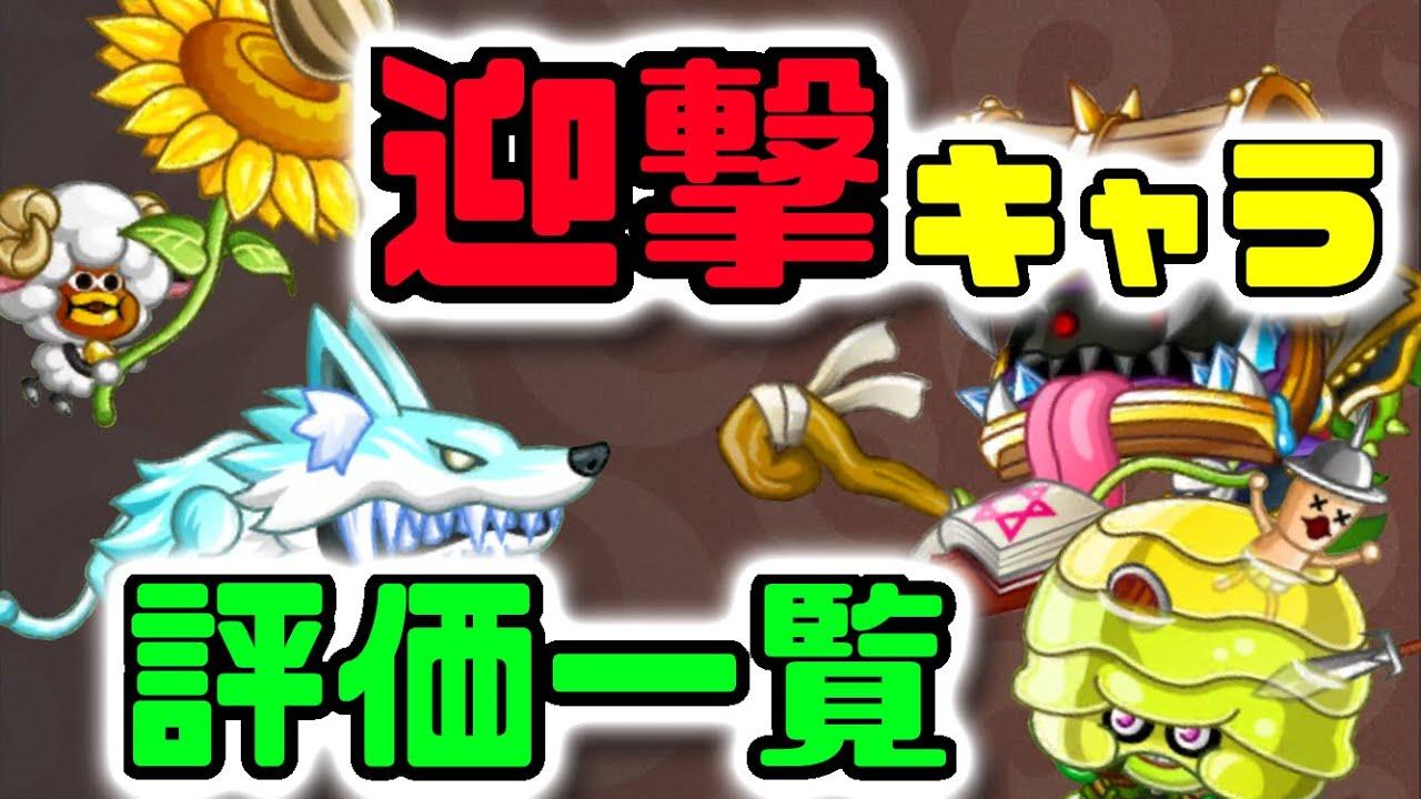 【城ドラ】現環境の強い迎撃キャラとは!?【城とドラゴン タイガ】