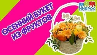 Букеты из цветов 🌺 и фруктов 🍊 своими руками: как сделать? Мастер-класс от Микрос