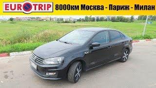 Евротрип - Начало (8000км Москва - Париж - Милан на своем авто) #1