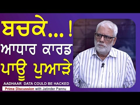 Prime Discussion With Jatinder Pannu#638 - Aadhaar Data Could Be Hacked