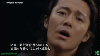 【PVカラオケ】蛍 / Original Karaoke - 福山雅治 《歌詞付き》