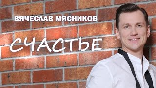 Download Вячеслав Мясников - Счастье Mp3 and Videos