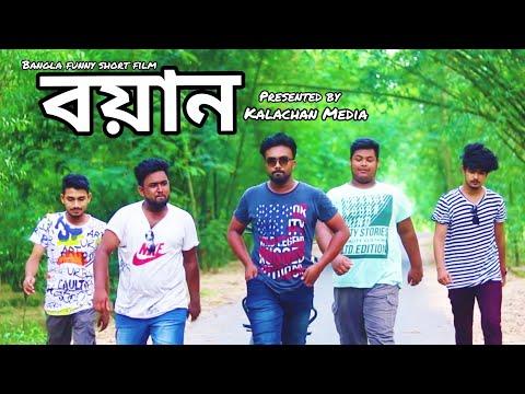 ।।বয়ান।। (Boyan Bangla Funny Short Film)।।presented By Kalachan Media